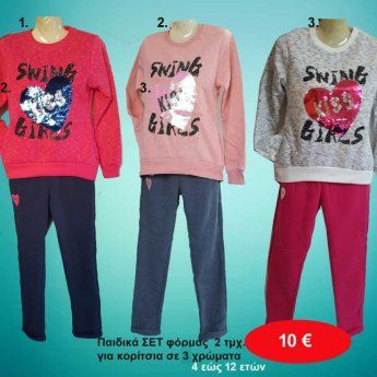 93ac585508e Παιδικά Σετ φόρμας 2 τμχ. βαμβακερά για κορίτσια Μεγέθη 4 έως 12 σε ...