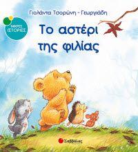 Μια τρυφερή ιστορία για μικρά παιδιά, που αφορά τη φιλία. Περναει το μήνυμα πως η αληθινή φιλία δεν χρειάζεται μαγικά... είναι η ίδια κάτι μαγικό! Δε χρειάζεται να ευχόμαστε να βρούμε την αληθινή φιλία, γιατί τις περισσότερες φορές είναι δίπλα μας, αρκεί να ανοίξουμε την καρδιά και την αγκαλιά μας! Ένα βιβλίο γεμάτο γλύκα και συναίσθημα με πρωταγωνιστές τα ζωάκια του δάσους που τα μικρά παιδιά τόσο αγαπάνε! Η πλούσια εικονογράφηση ντύνει εξαιρετικά το κείμενο.