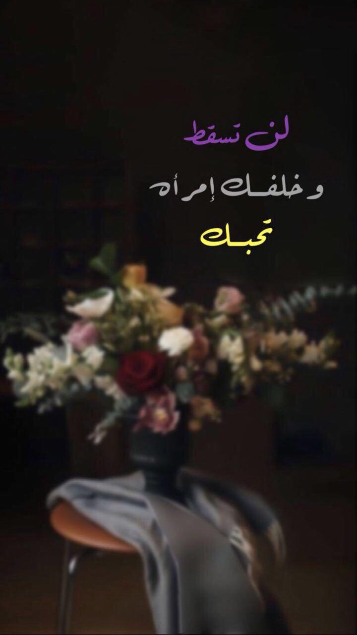 بين الحبيب والمحبوب رسالة للتذكير Arabic Love Quotes Love Words Beautiful Words