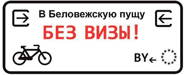 Białowieża, a visa free cross the polish belarusian border.