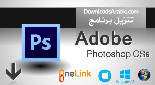 تنزيل برنامج تعديل الصور فوتوشوب Adobe Photoshop Download Adobe Photoshop Photoshop Cs6 Photoshop