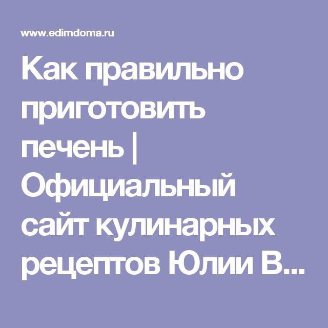 Как правильно приготовить печень | Официальный сайт кулинарных рецептов Юлии Высоцкой