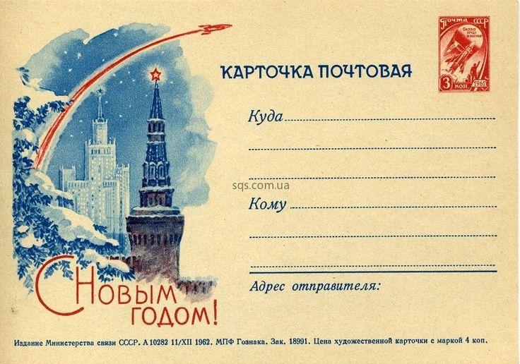 Размер открыток советских
