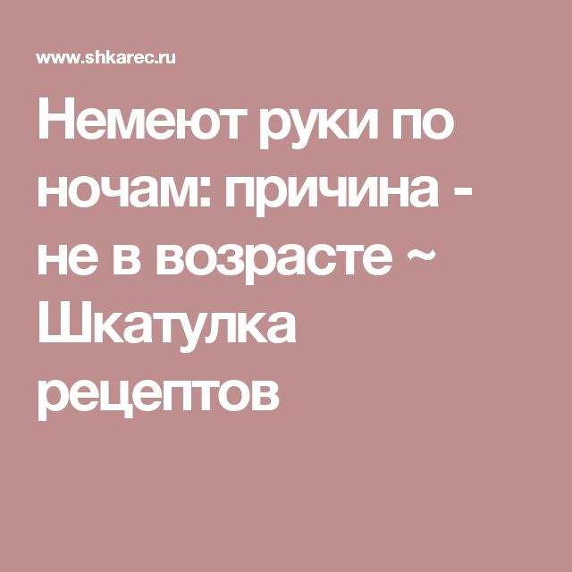 Немеют руки по ночам: причина - не в возрасте ~ Шкатулка рецептов
