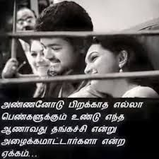 Image result for tamil brother,sister quotes images for ...