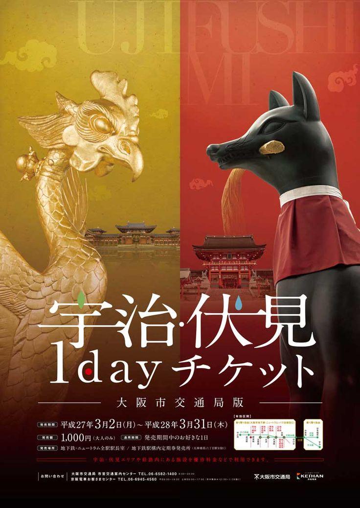 宇治伏見1dayチケットポスター