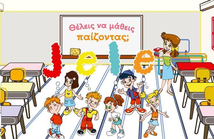 Ένα ελληνικό site γεμάτο εκπαιδευτικές δραστηριότητες για παιδάκια της Α', Β΄και Γ΄Δημοτικού! ~ Παιδί και Εργοθεραπεία