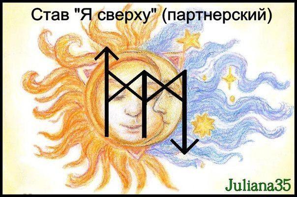 Став «Я сверху» в бизнес-партнёрстве... Автор: Juliana35. Руны, Северная магия, Мифология