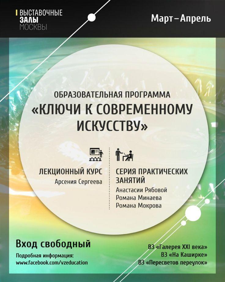 КЛЮЧИ К СОВРЕМЕННОМУ ИСКУССТВУ Образовательная программа Объединения Выставочные залы Москвы