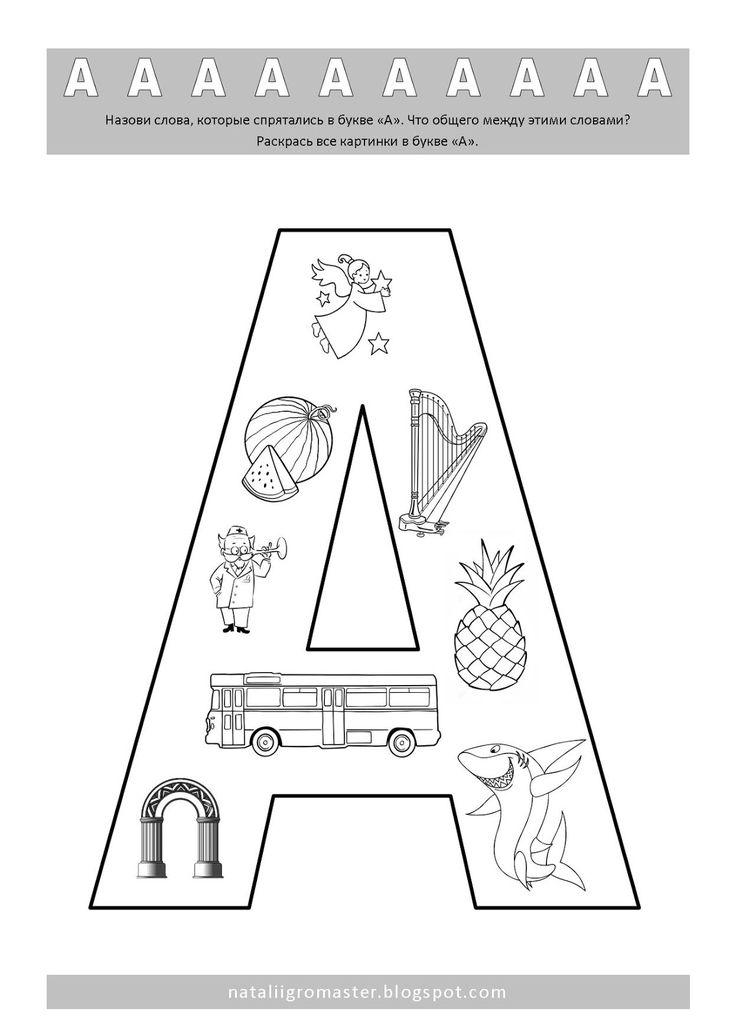 """Пособие №41.1    Буква """"А"""". Сборник заданий. Учим буквы. - 120 р.   задания 4+     Пособие в формате PDF     В пособии:   20 с..."""