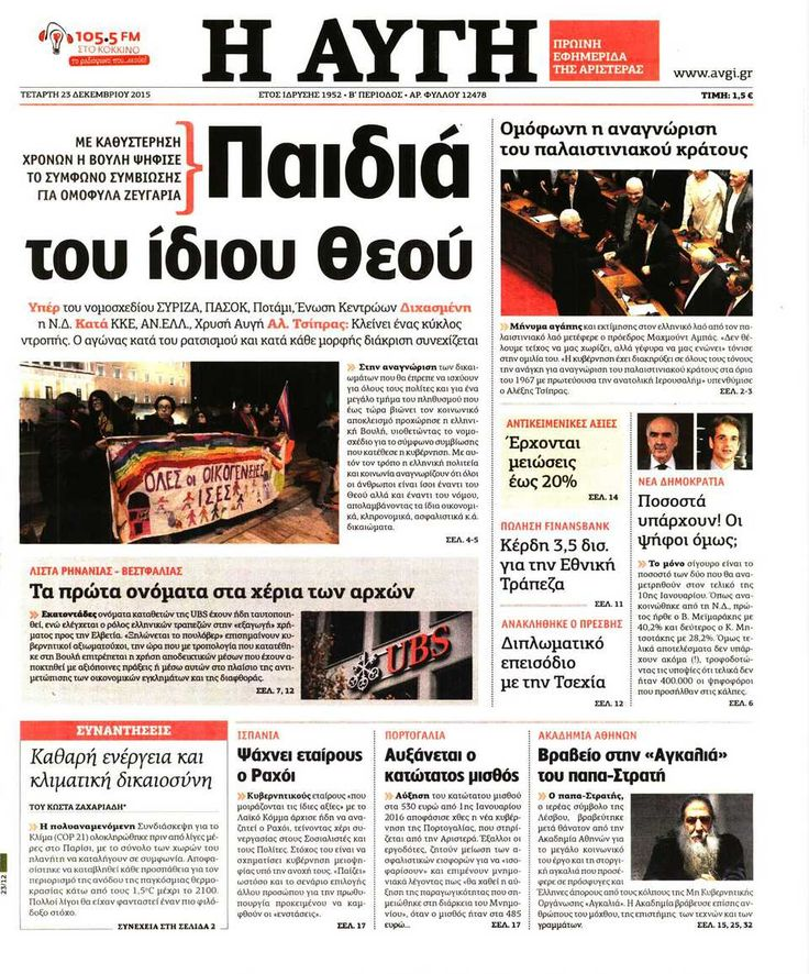 Εφημερίδα ΑΥΓΗ - Τετάρτη, 23 Δεκεμβρίου 2015