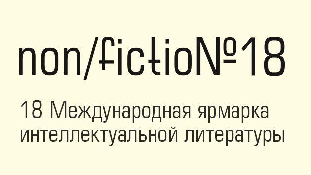 Non/fictio№ 2016. Главная книжная ярмарка