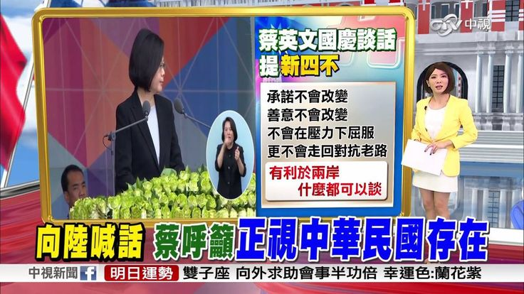 這新聞看了好膩    (#耳塞) 一個不認共識;一個要你認....好僵僵僵僵僵僵僵阿  蔡英文 Tsai Ing-wen #兩岸關係 #九二共識