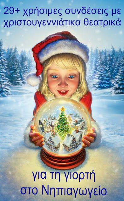 enellys: 29+ συνδέσεις για χριστουγεννιάτικα θεατρικά