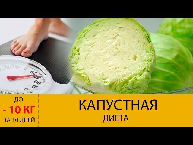 На Капустной Диете Минус 10. Капустная диета для похудения