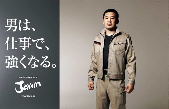 自重堂 51700 長袖ジャンパー - 【zoom】作業服、安全靴、安全帯、関東鳶、ラチェット等工具、腰袋等の通販ショップ