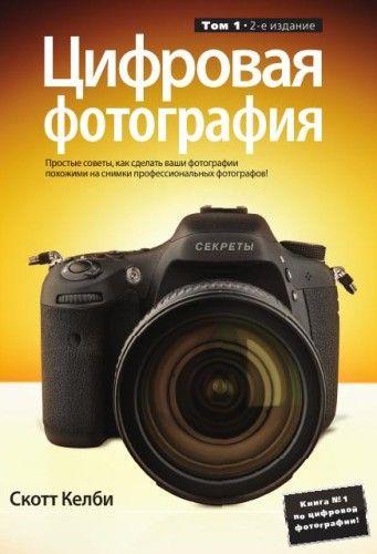 Цифровая фотография. Том 1 2-е издание - Скотт Келби