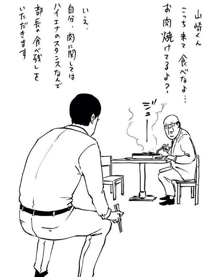 #サラリーマン山崎シゲルシーズン3 vol.16