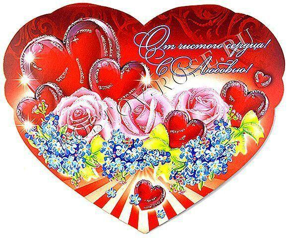 открытки в виде сердечка на день учителя видео детально показываются