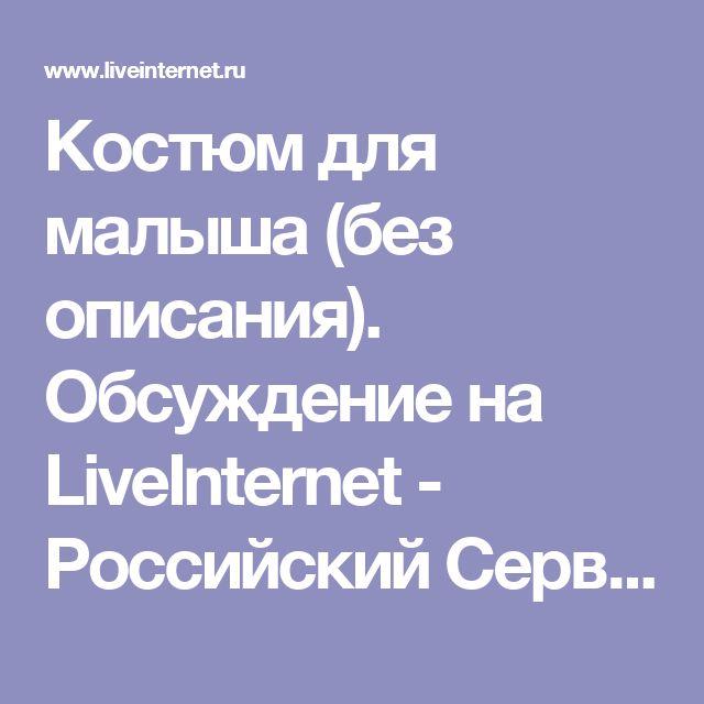 Костюм для малыша (без описания). Обсуждение на LiveInternet - Российский Сервис Онлайн-Дневников