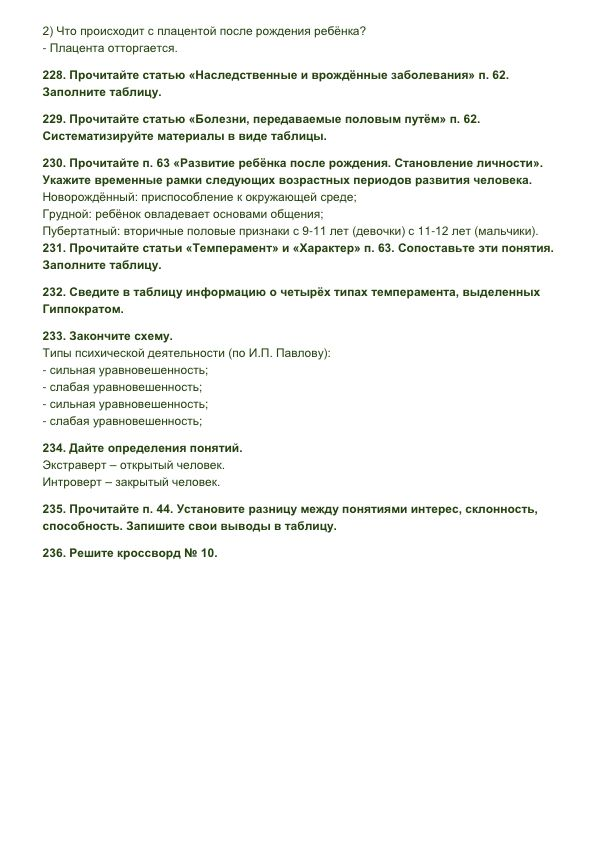 Списывай.ру 9 класс химия рабочая тетрадь
