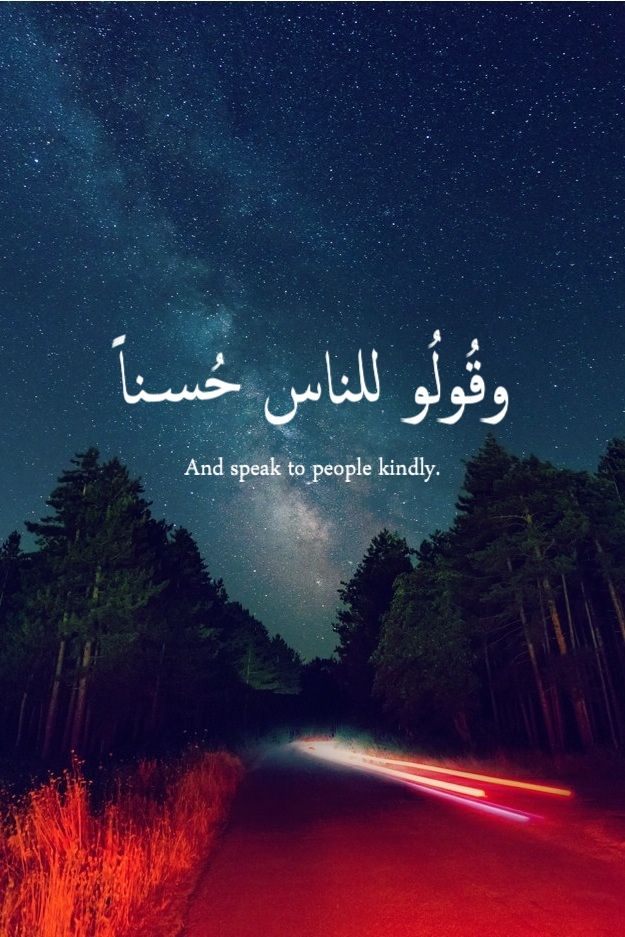 "dirtyboy420: ""[Al-Qur`aan (Surat (2) Al-Baqarah (Part of Verse #83)] """
