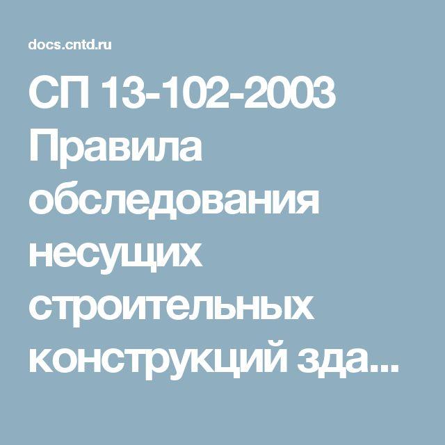 СП 13-102-2003 Правила обследования несущих строительных конструкций зданий и сооружений, СП (Свод правил) от 21 августа 2003 года №13-102-2003