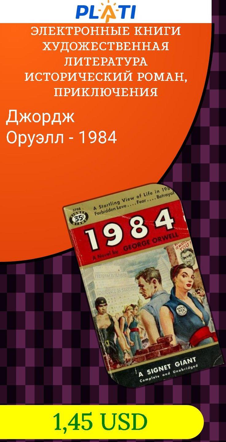 Джордж Оруэлл - 1984 Электронные книги Художественная литература Исторический роман, приключения