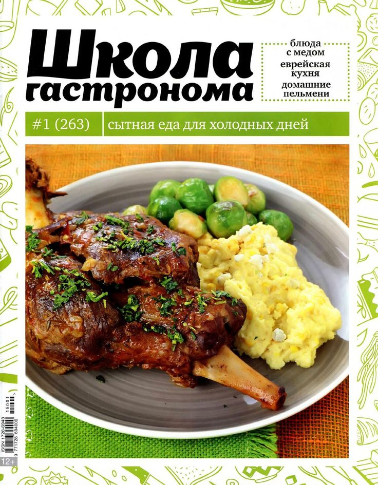 /jurnal.com.ua/ Школа гастронома № 1 2015