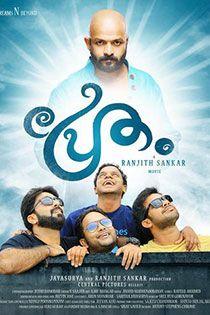 Pretham Malayalam Movie Online - Jayasurya, Aju Varghese ,Sharafudheen, Sharanya Menon, Govind Padmasoorya Directed byRanjith Sankar Music byAnand Madhusoodanan 2016 [U] ENGLISH SUBTITLE