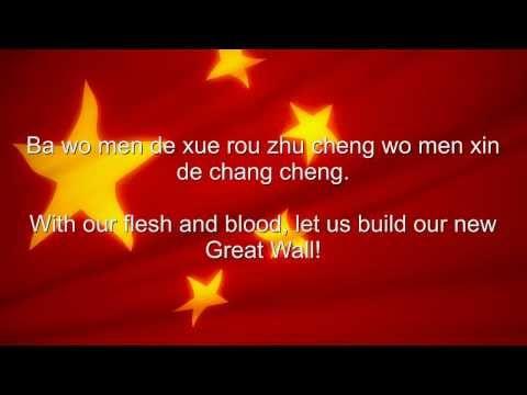 China National anthem Chinese with English translation of lyrics displayed