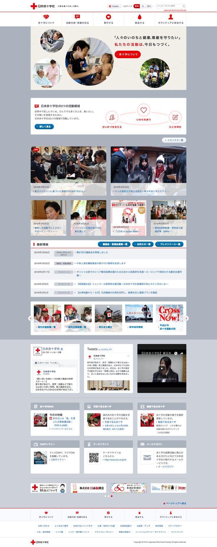 日本赤十字社 ・ヘッダーとフッターにどうやって関わるか明示してある ・写真と図を効果的につかっていてわかりやすい