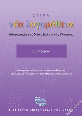 Βοήθημα Συντακτικού με Ασκήσεις – Νεοελληνικής Γλώσσας
