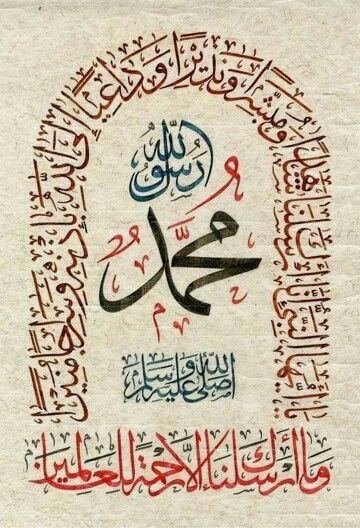 """""""Muhammedü'r-Rasûlullah"""", etrafına da  Ahzab Sûresi 45 ve 46. Ayetler; """"Ey Nebî! Muhakkak ki Biz seni, (ümmetin üzerine) bir şâhid, bir müjdeci ve bir uyarıcı olarak, hem de Allah'ın izniyle bir davetçi ve nur saçan bir kandil olarak gönderdik."""" / Enbiyâ Sûresi 107. Ayet; """"Biz seni âlemlere ancak bir rahmet olarak gönderdik."""" meşkedilmiş."""
