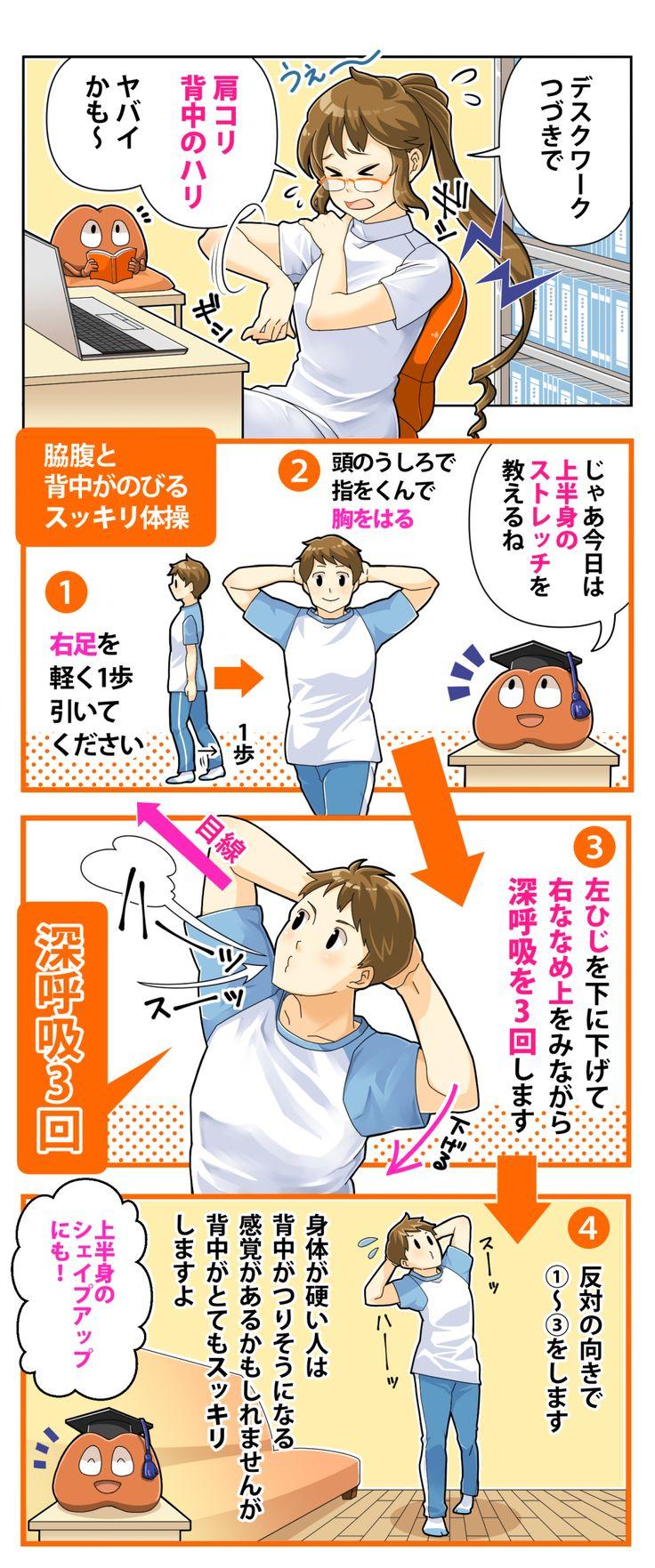 【漫画でわかる】デスクワークで辛い身体の張りを解消方 - 茨城県の整体 アーム療整院ブログ