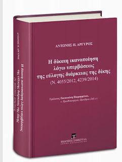Η έκδοση του βιβλίου αυτού αφορά το δικαίωμα παροχής έννομης προστασίας και αποζημίωσης για την καθυστέρηση απονομής της δικαιοσύνης.  Περιλαμβάνει  το σύνολο της σχετικής νομοθεσίας, όλη την γνωστή Ελληνική νομολογία και τις χαρακτηριστικές αποφάσεις του ΕΔΔΑ και του ΔΕΚ . Έχει γίνει εκτενής ερμηνευτική προσέγγιση των σχετικών διατάξεων και περιλαμβάνεται ένα πλήρες, αναλυτικό, θεματικό ευρετήριο. Περιλαμβάνονται μεταξύ πολλών άλλων 43 αποφάσεις του ΣτΕ σε πλήρες κείμενο, .