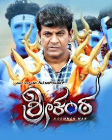 Srikanta | [6-Jan-2017] | Language: Kannada | Genres: #Action #Thriller | Lead Actors: Shiva Rajkumar, Chandini Sreedharan, Vijay Raghavendra | Director(s): Manju Swaraj | Producer(s): M. S. Manu Gowda | Music: B. Ajaneesh Loknath | Cinematography: B. Sureshbabu | #cinerelease #infotainment #cineresearch #cineoceans #Srikanta