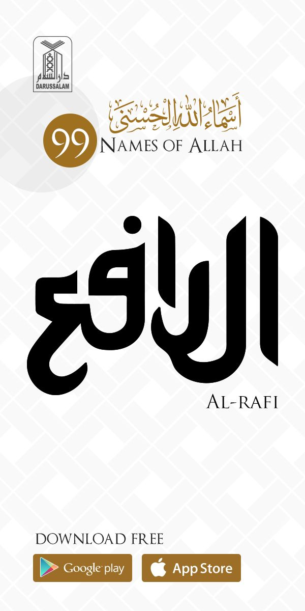 """""""The Exalter"""",  The Elevator, The One who lowers whoever He willed by His Destruction and raises whoever He willed by His Endowment. #AlRafi #DarussalamPublishers #IslamicApps #IslamicMobileApps #99NamesOfAllah"""