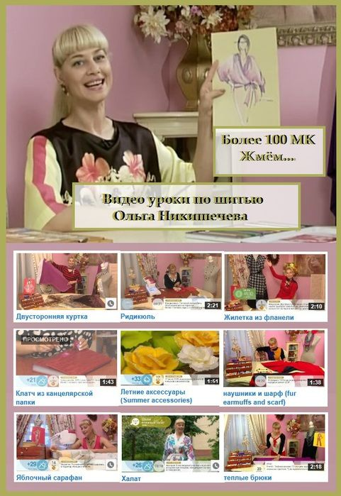 Более 100 видео МК от Ольги Никишечевой.. Обсуждение на LiveInternet - Российский Сервис Онлайн-Дневников