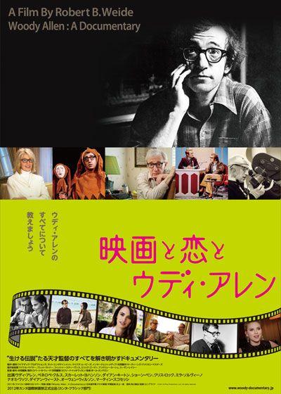 映画『映画と恋とウディ・アレン』   WOODY ALLEN: A DOCUMENTARY  (C) 2011 B Plus Productions, LLC. All rights reserved.