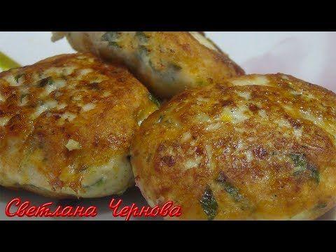 Куриные Котлетки с Овощами  (Очень Сочные, Домашний Рецепт)/Chicken Cutlets - YouTube