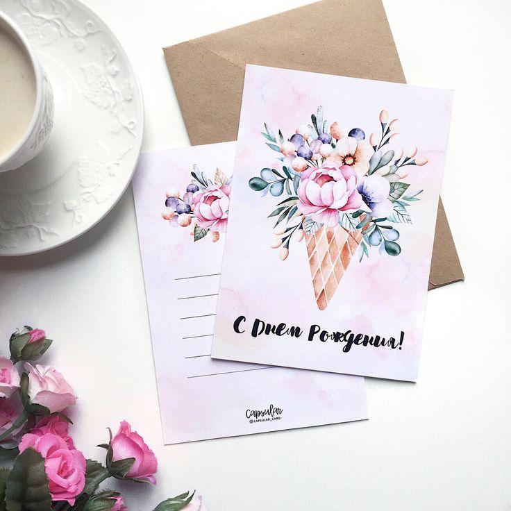 Мать, открытки на печать