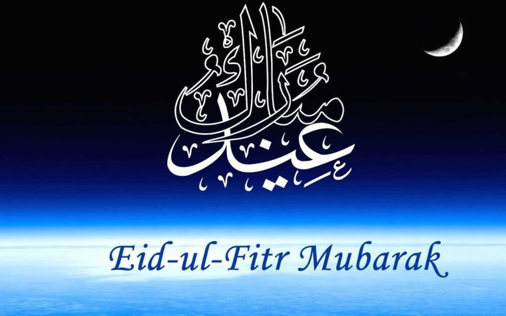 Eid Ul Fitr Mubarak 2016 Wishes HD Wallpaper