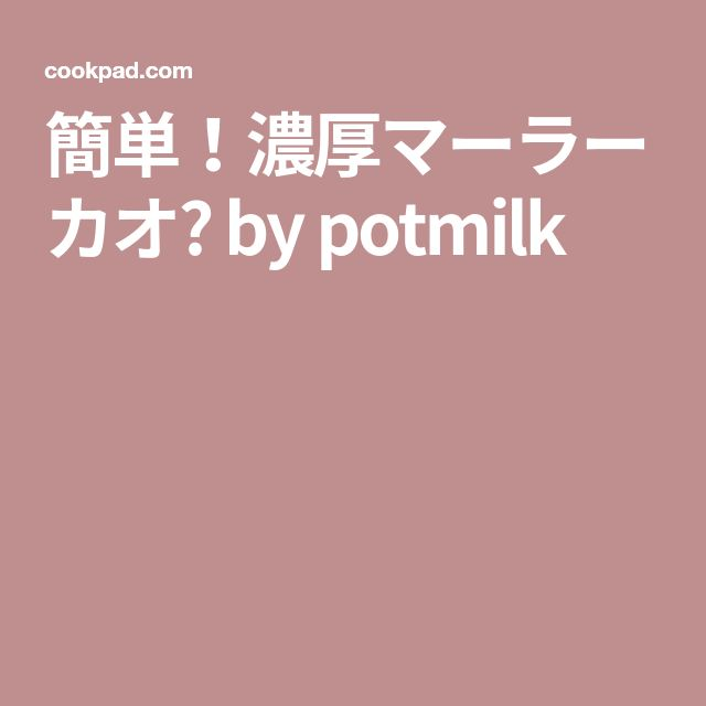 簡単!濃厚マーラーカオ❁ by potmilk
