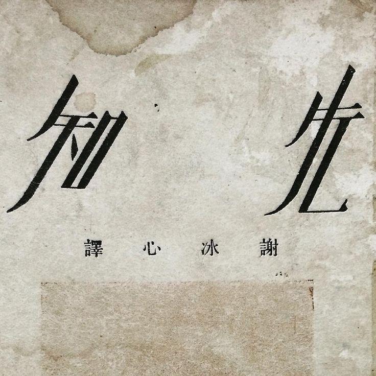 "13 Likes, 1 Comments - 應永會 (@eonway) on Instagram: ""#chinatypo #type #typography #字型 #中文字 #書体 #字體 #漢字 #中國字 #華文 #chinese #hanzi #kanji #hanja…"""