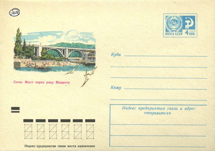 Сочи. Мост через реку Мацесту. Конверт издан Министерством связи СССР в 1974 г.