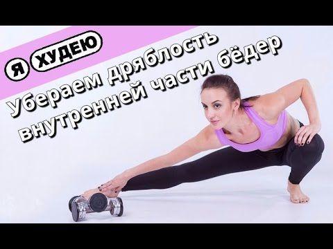 Упражнения для внутренней поверхности бедра. - YouTube