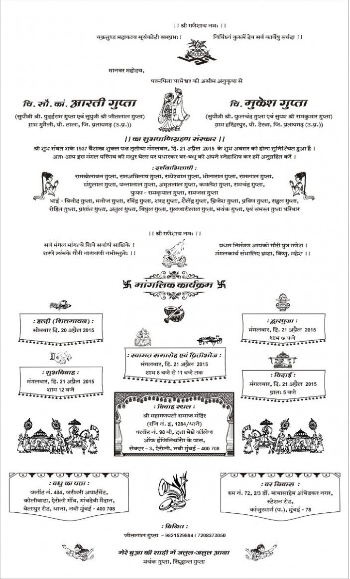 Quotation For Marriage Card In Hindi  Marriage cards, Wedding
