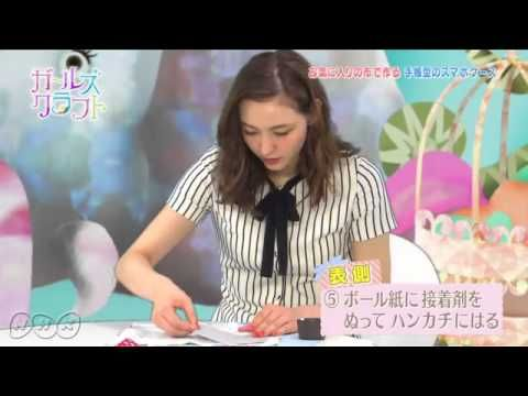 NHK『ガールズクラフト』でも紹介!手帳型スマホケースの簡単作り方♡ | CRASIA(クラシア)