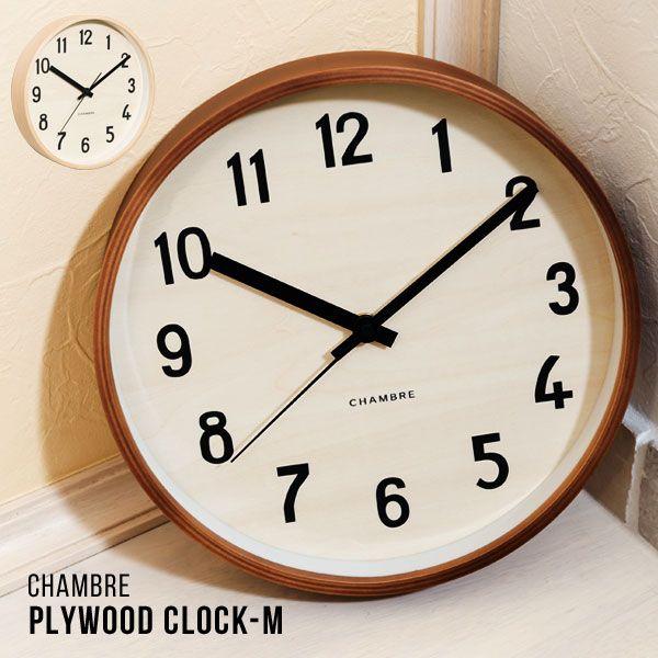 掛け時計 壁掛け 時計 木製 おしゃれ 北欧 見やすい 大きい。掛け時計 壁掛け ウォールクロック 時計 木製 掛時計 ナチュラル アメリカン 連続秒針 大きい ミッドセンチュリー スイープムーブメント レトロ かわいい おしゃれ 見やすい 新築祝い 引越し祝い プレゼント ギフト 誕生日 北欧 CH-026CB Chambre PLYWOOD CLOCK M